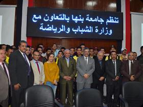 العودة للجذور ومكافحة الفساد في لقاءات حوارية مع طلاب جامعة بنها