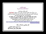 إستبيان مسابقة إختيار أفضل جامعة مصرية