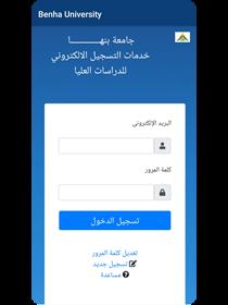 التسجيل بالدراسات العليا بجامعة بنها من خلال تطبيق الجامعة على الهواتف الذكية
