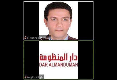 حلقة نقاشية عبر الانترنت للتعرف على مصادر دار المنظومة بالتعاون مع بنك المعرفة المصري