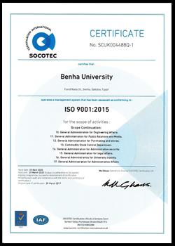 شهادة الأيزو 9001:2008 والجوده لإدارات جامعة بنها