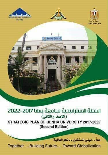 إستراتيجية جامعة بنها